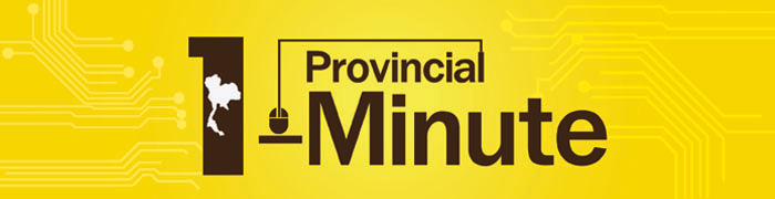 Provincial 1 Minute